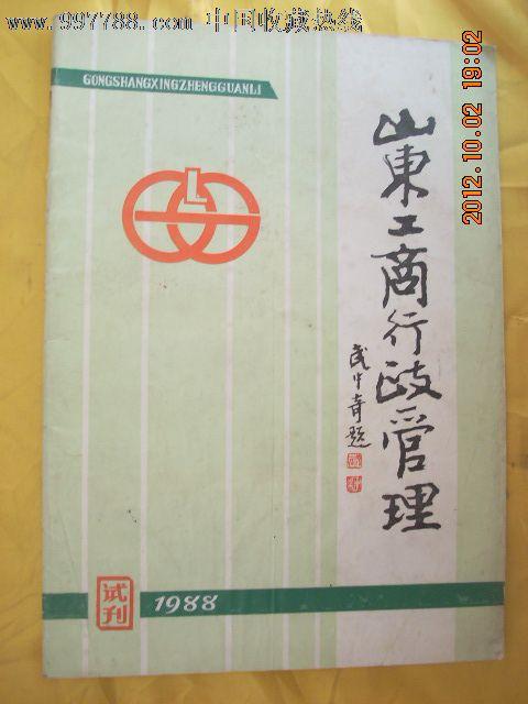期刊杂志:山东工商行政管理(1988年试刊号)-se