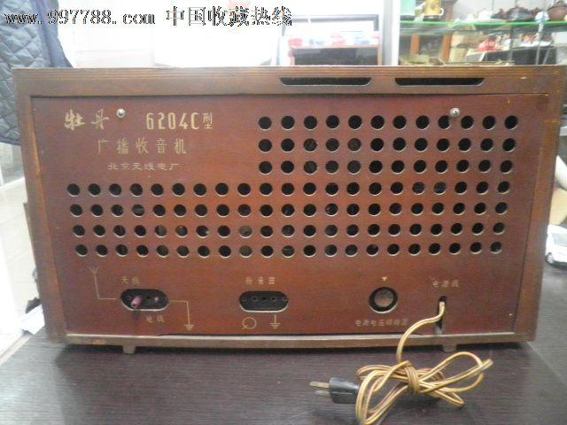 四台齐售-牡丹6204c收音机,收音机,电子管收音机,年代不详,家用收音机