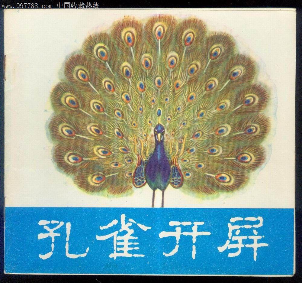 孔雀开屏-se14075362-连环画/小人书-零售-7788收藏