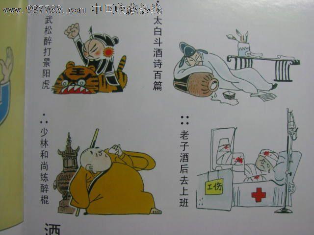 潘文华电力安全生产漫画选