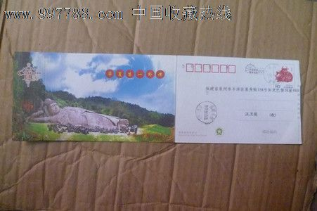 沙县陶金山风景区明信片门票(80分)华夏第一佛