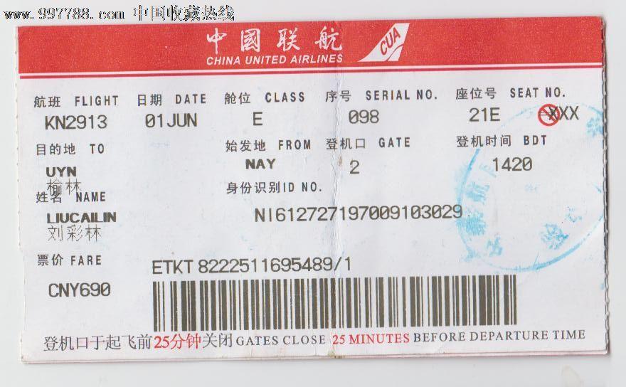 海南到郑州飞机航班