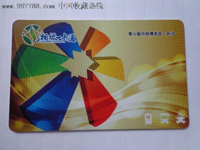 湘行一卡通_湘行一卡通长沙--中部博览会