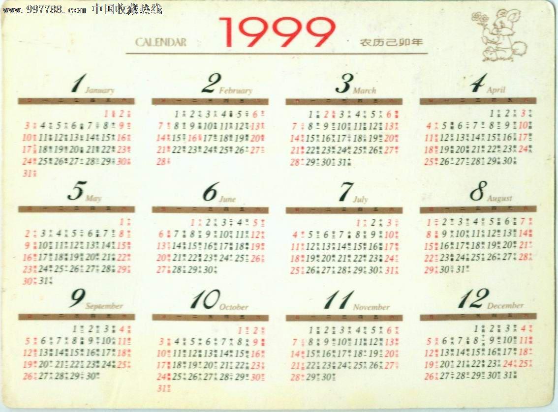 99年年历片-年历卡/片--se14104525-零售-7788收藏