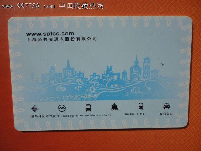 j01(3--3)--07(上海公共交通卡)_第2张_7788收藏__中国收藏热线