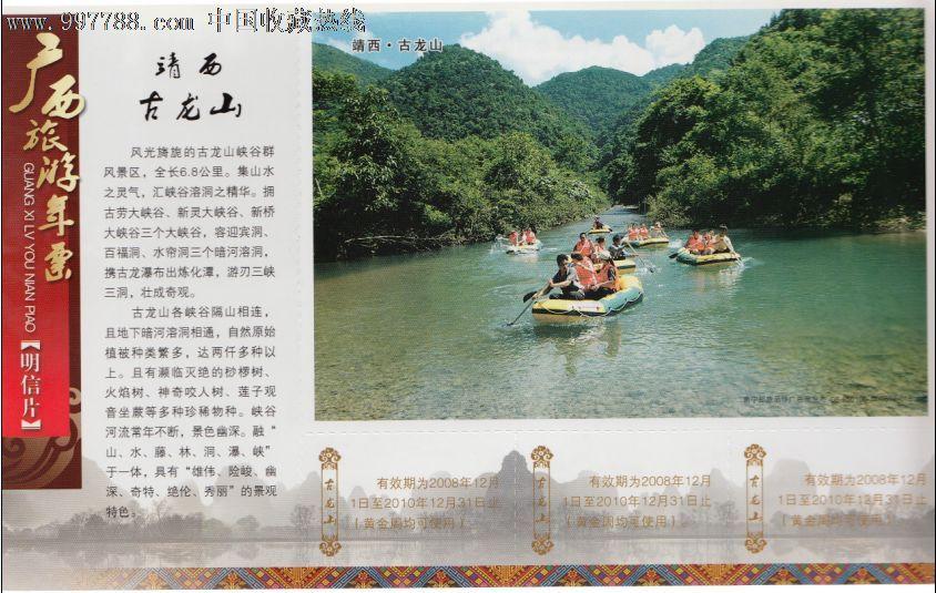 广西-靖西古龙山风景区-邮资门票b4