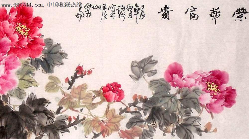 一枫斋精品国画花鸟画四尺横幅牡丹作品1号荣华富贵图图片