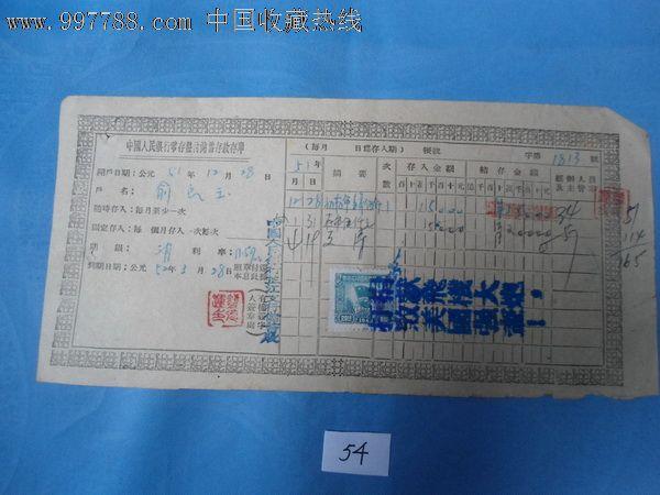 52年中国人民银行存单(se14109197)_