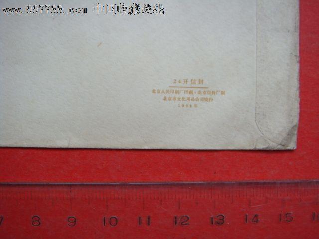 当前位置: 7788收藏__中国收藏热线 >> >> 零售 >> 信封 ...