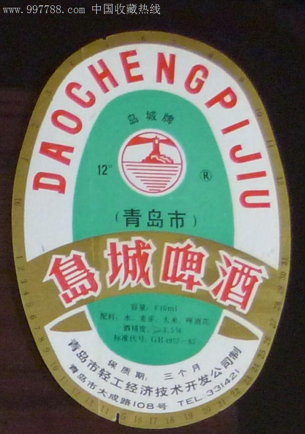 岛城啤酒(12°)【青岛市轻工业经济技术开发公司制】