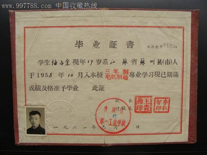 青海省第一证书筷子毕业学校漯河伤人工业高中图片
