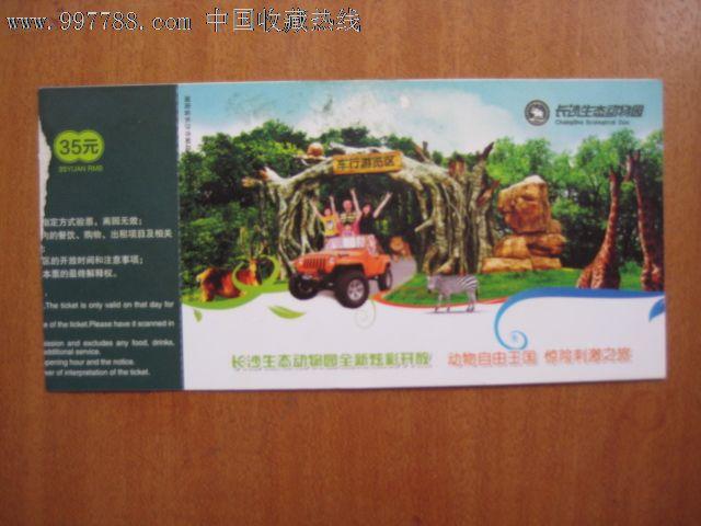 长沙野生动物园(马片)