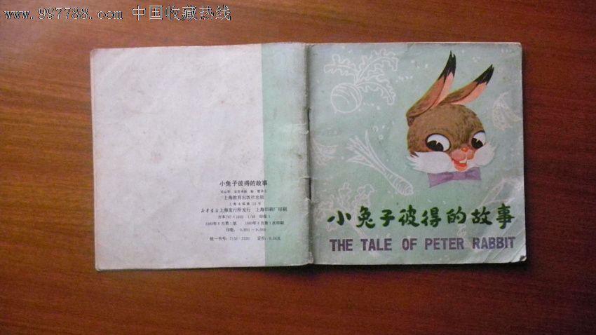 小兔子彼得的故事(英汉对照)-连环画/小人书--se-零售