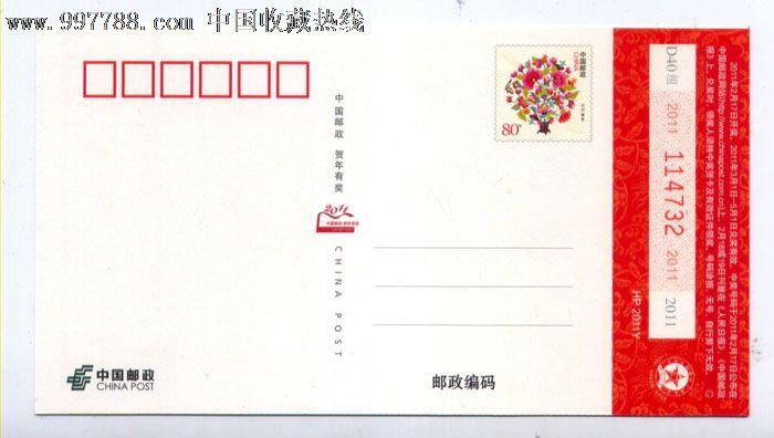 明信片-国庆节