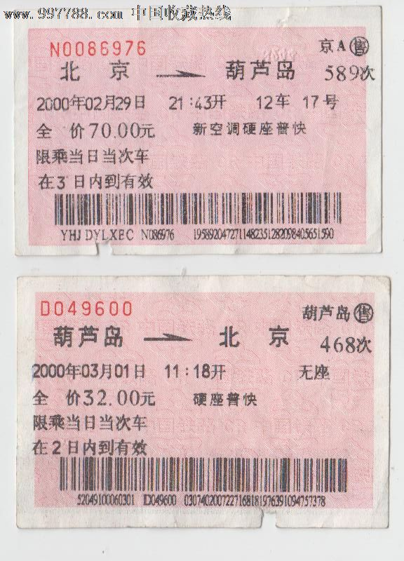 葫芦岛至北京一对-火车票--se14141637-零售-7788收藏