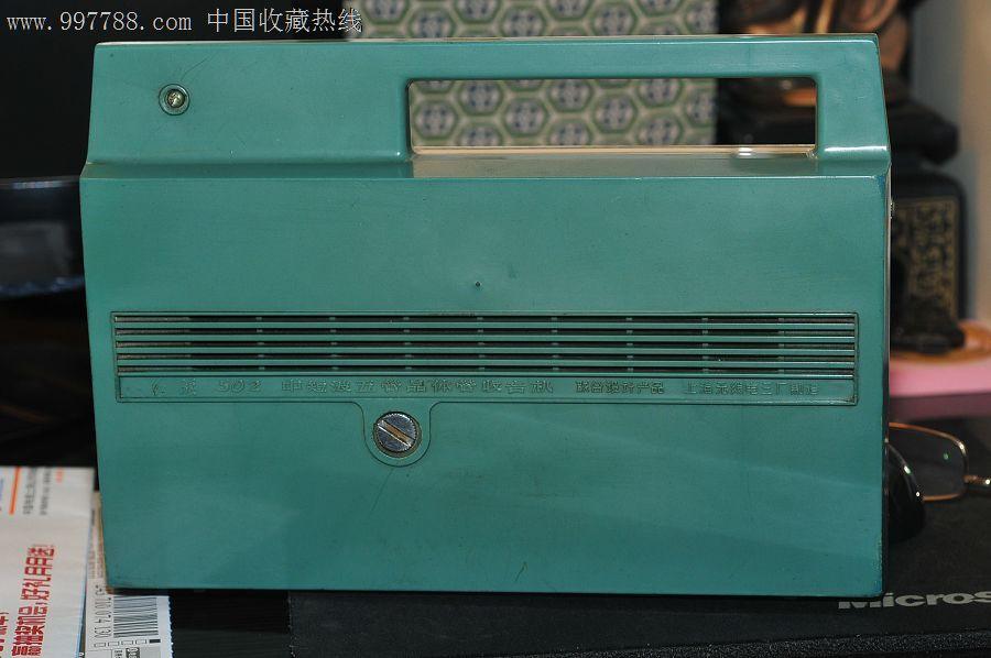 红旗502牌中短坡五管晶体管收音机。联合设计产品。上海无线电三厂制造。带双语录。为人民服务。下面是林彪语录:大海航行靠舵手,干革命靠毛泽东思想。此机虽不鲜见,可保存好的很少。此机虽也有小补但很完整。音质放到现在来看也是数一数二的。灵敏度也不错。五个晶体管的作用发挥到了极致。真不愧为联合设计的好产品。使用和收藏均可!