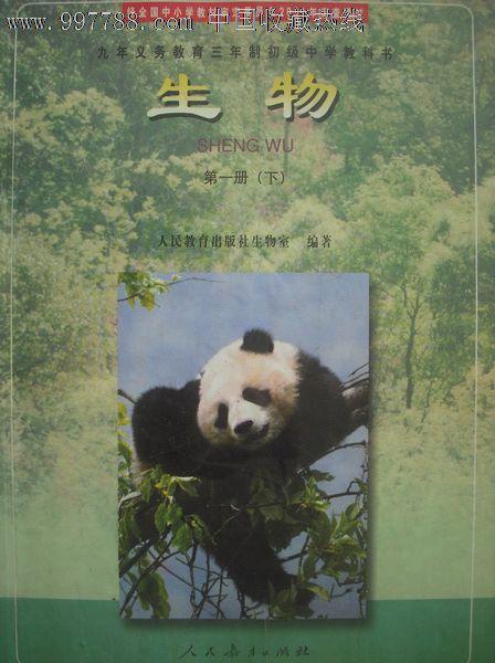 可爱的大熊猫课本