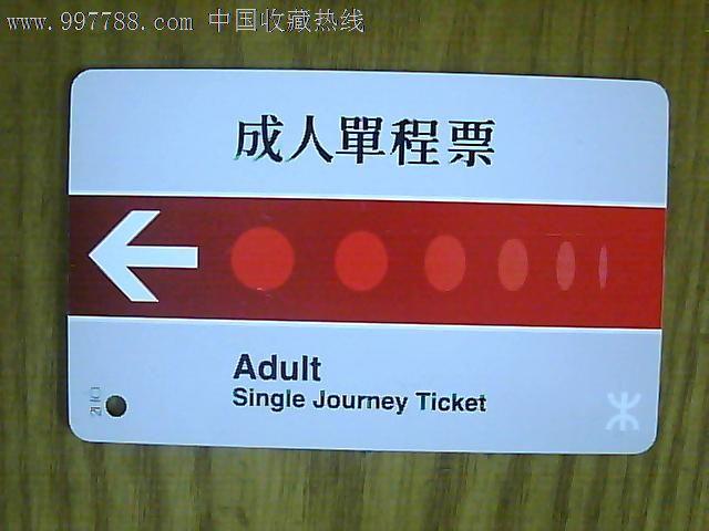 香港成人资源分享_香港地铁成人单程票