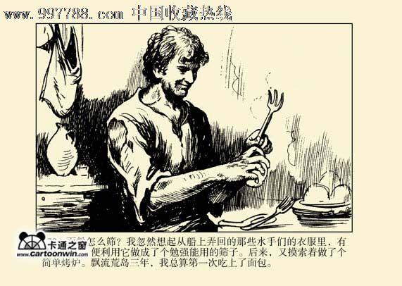 鲁滨逊漂流记(黄云松绘画作品)