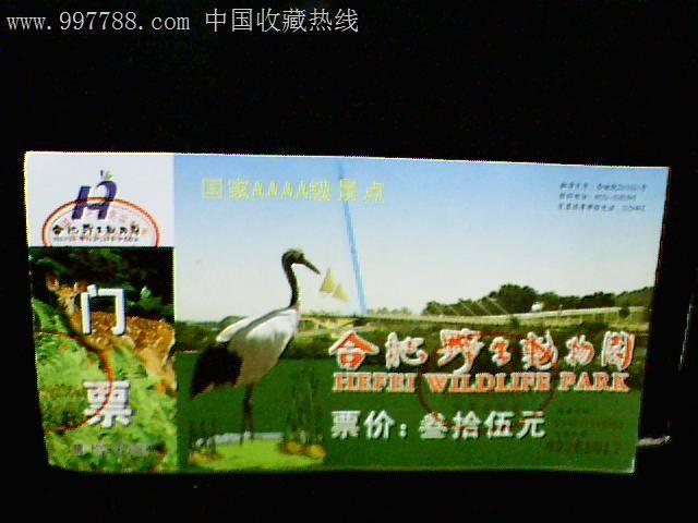 合肥野生动物园门票