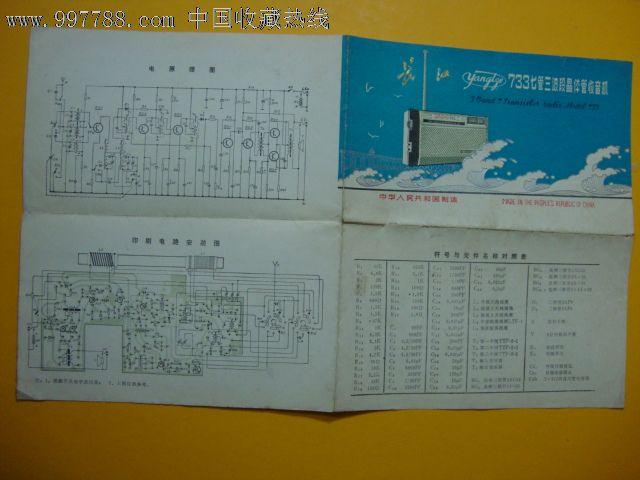 长江牌733型7管三波段晶体管收音机说明书