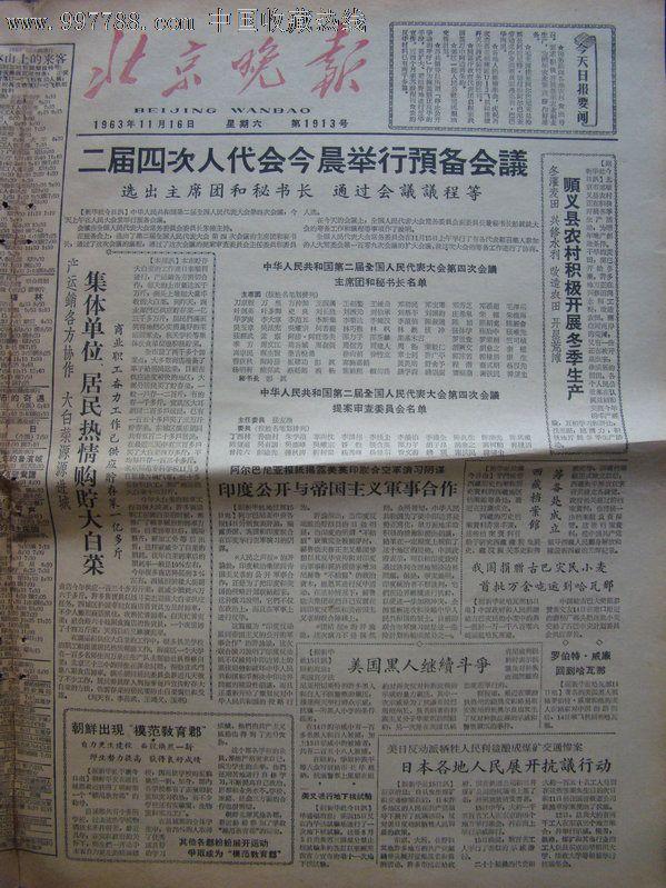 齐鲁晚报_1995.11.16的晚报