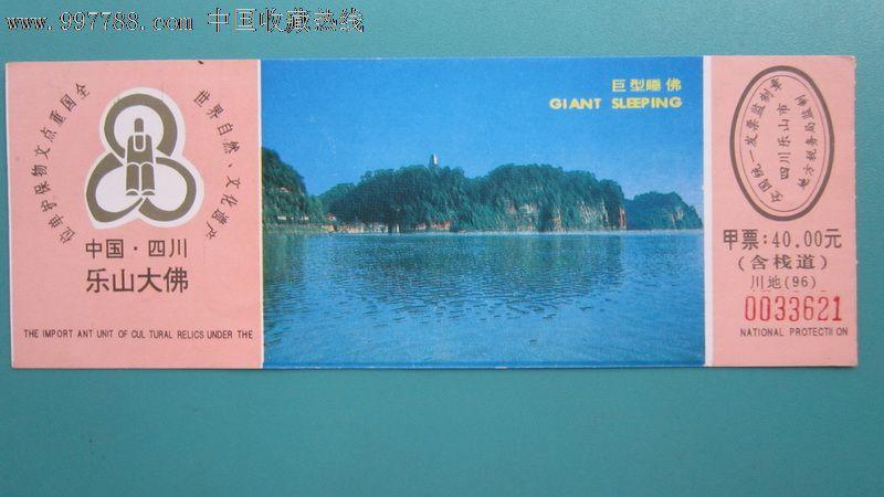 钱老乐山风景图