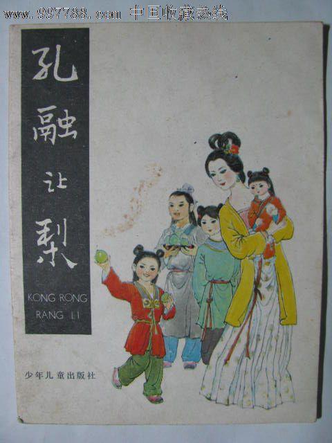 孔融让梨【老期刊】_第1张_7788收藏__中国收藏热线图片