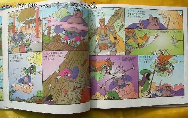 孙悟空智斗黄袍怪--西游记系列连环画-漫画/卡通画册图片