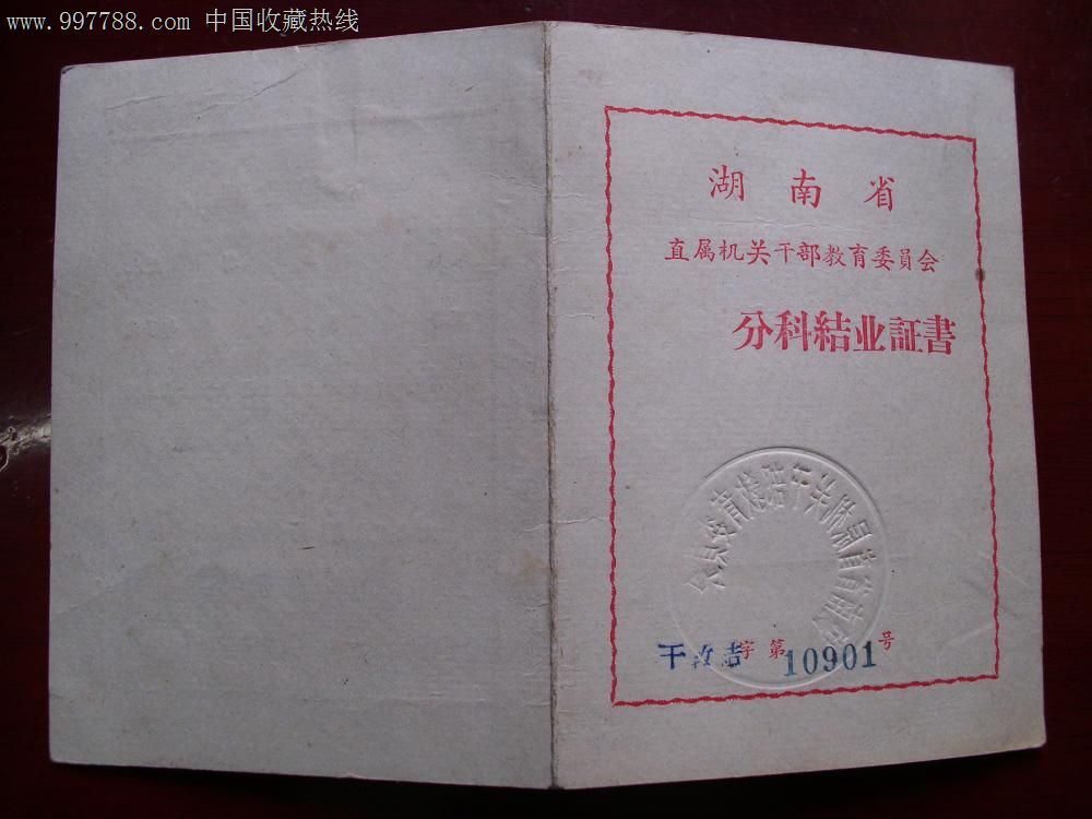 湖南省直属机关干部教育委员会分科结业证书