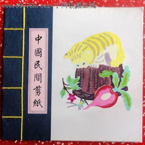 中国民间剪纸动物10张