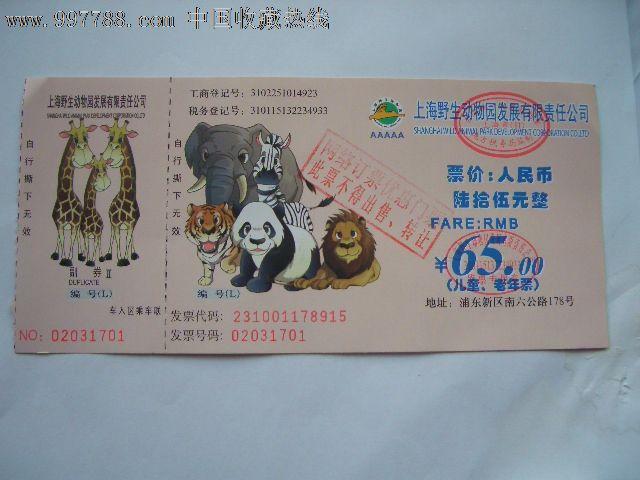 精美门票:上海野生动物园///儿童老年票