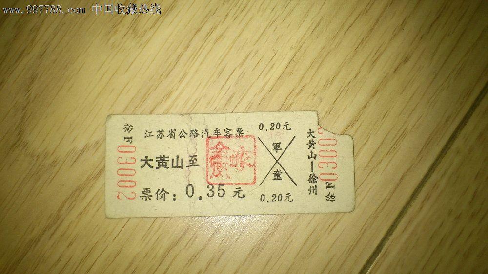 江苏大黄山至徐州硬卡汽车票(繁体)