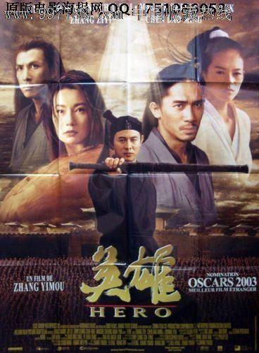 张艺谋电影_英雄(张艺谋系列电影10)法国版原版电影海报