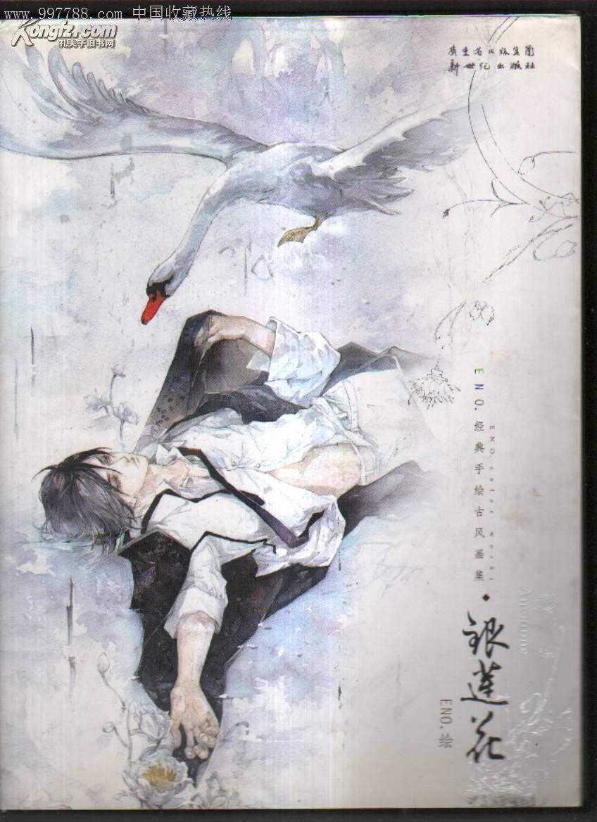 银莲花:-------经典手绘古风画集