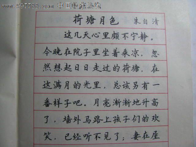 钢笔字帖/朱自清散文精选