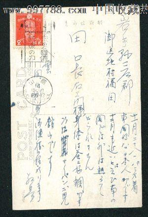 1939年日本占领西太平洋加罗林群岛实寄明信片--南洋科罗尔岛民居