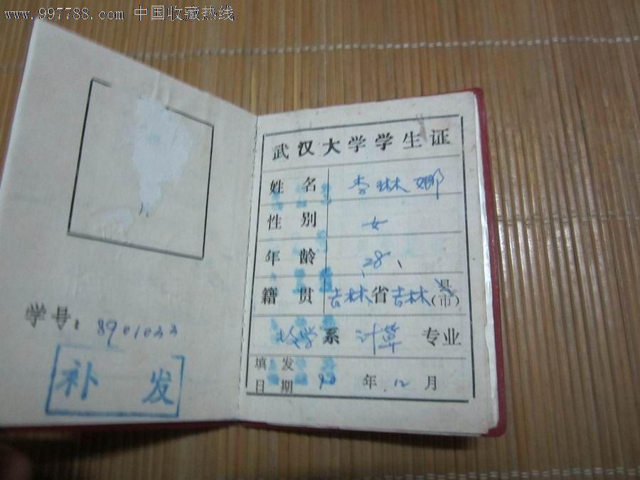 (淋娜)武汉大学学生证(补发)