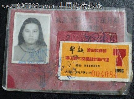 月票多少钱一张_武汉月票-公交月票-1996年7月-市区职工通用-40元._价格40.
