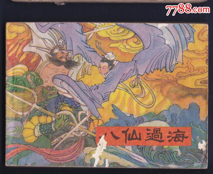 四游记神话故事1-八仙过海【本店有2000多件书在出售
