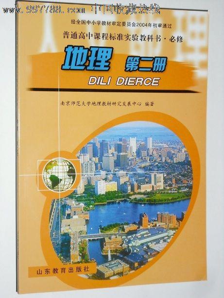 普通高中课程标准实验教科书地理必修第二册
