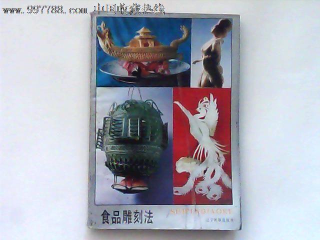《食品雕刻法》齐欣著_价格5.0000元_第1张_7788收藏__中国收藏热线