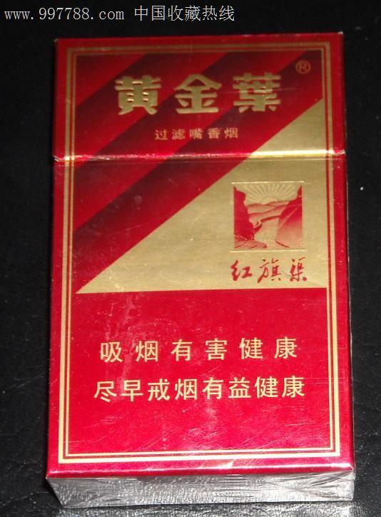 【开一小店】红旗渠黄金叶12版-se14326044-烟标/烟盒