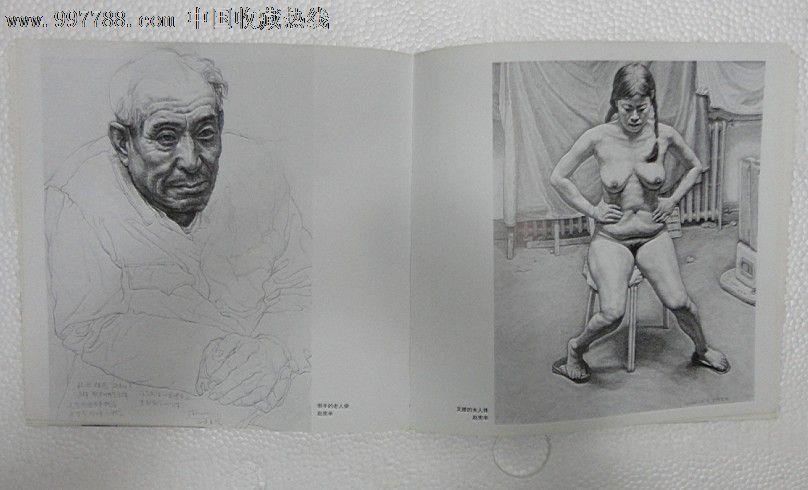 美术基础训练名家教学示范-素描人像图片