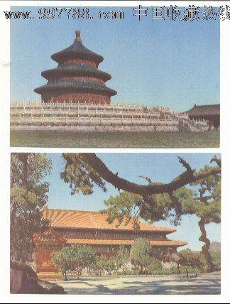 北京古代建筑