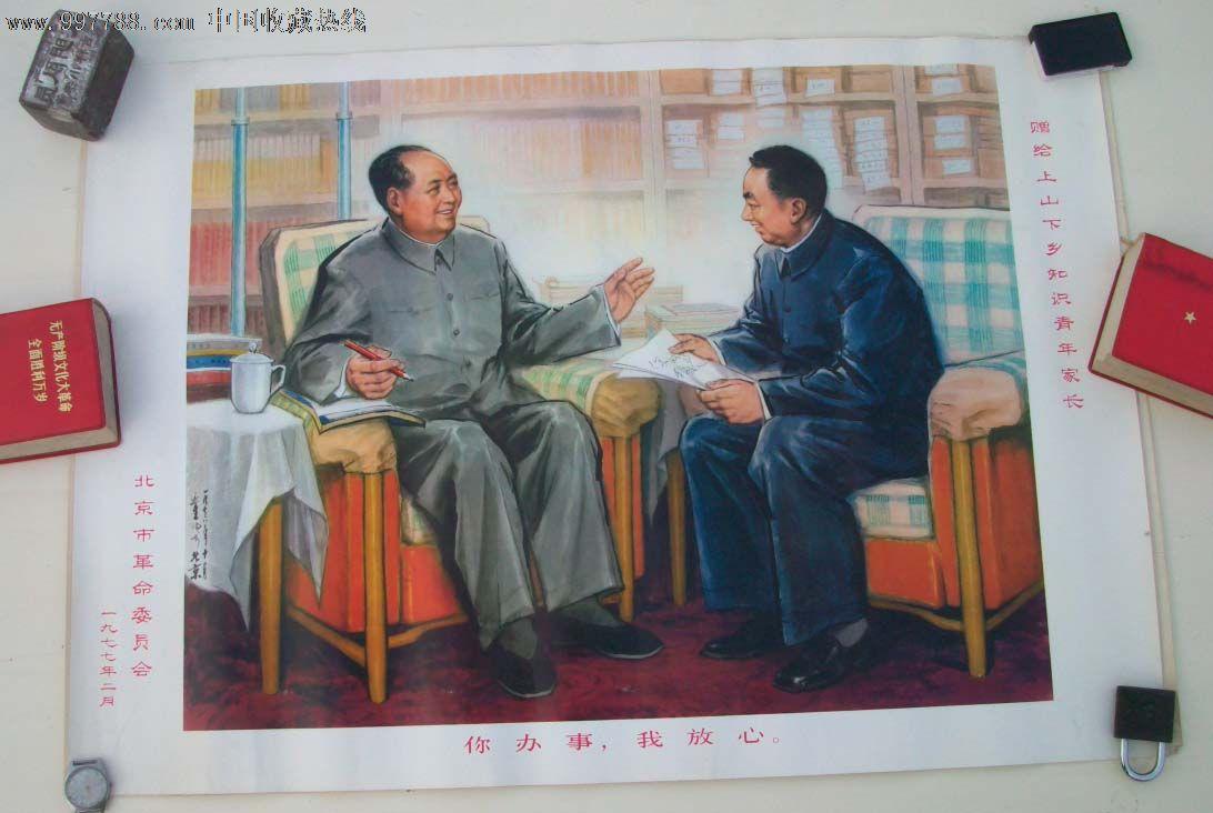 你办事我放心,北京市革委会,赠给上山下乡知识青年家长,硬纸图片