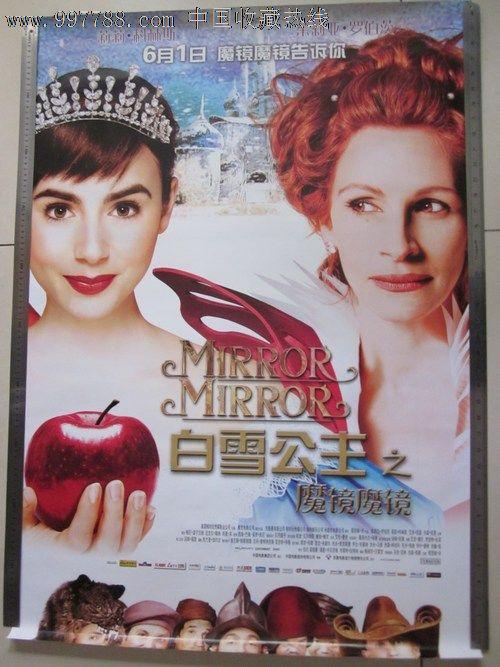 """""""白雪公主之魔镜魔镜""""电影海报"""