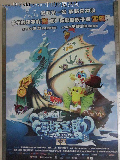 """""""摩尔庄园2海妖宝藏""""电影海报两张一套"""
