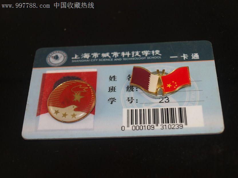 上海一卡通_上海城市科技学校校园一卡通【卡德收藏社】_第2张_7788收藏__中国