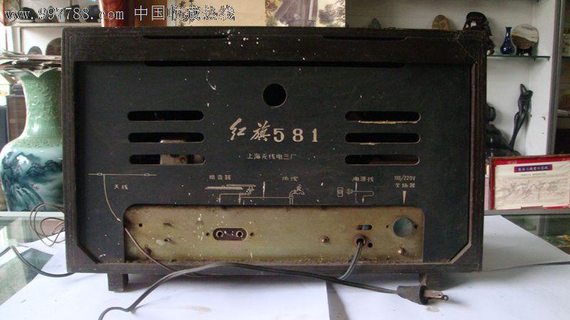 红旗581收音机老收音机